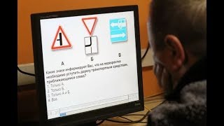Проведение экзаменов в ГИБДД
