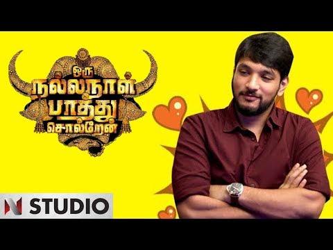 I Love Oru Nalla Naal Paathu Solren Team | Gautham Karthik Interview | N Studio