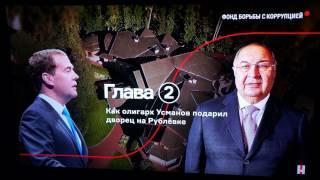 Дмитрий Медведев, богатство власти, он вам не Димон