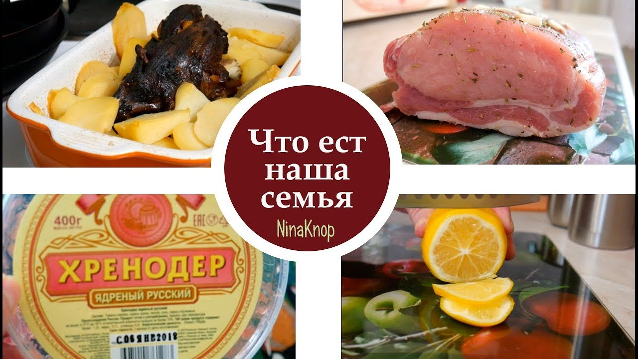 Что ест наша семья: мясо запеченное, лимонник, киш. Часть 7