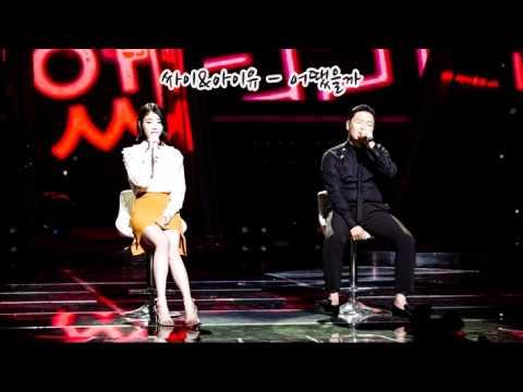 [IU Cover Live] 싸이(PSY)&아이유(IU) - 어땠을까
