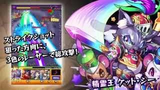 【モンスト 2月「新イベント情報」】 新キャラ「ケット・シー」が登場!...