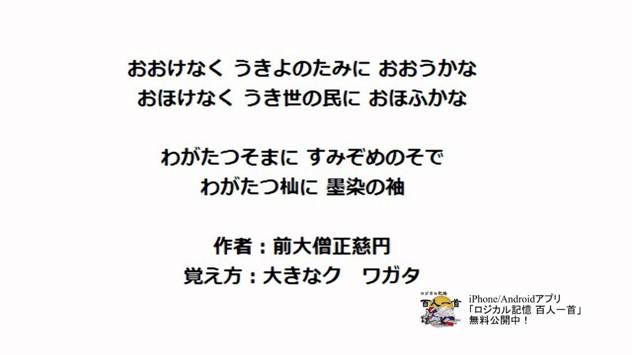 百人一首音聲読み上げ095 - YouTube