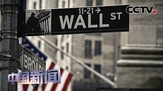"""[中国新闻] 美国白宫前官员:加征关税将损害美经济 美国经济学家:'加征关税将损害美国消费者利益""""   CCTV中文国际"""