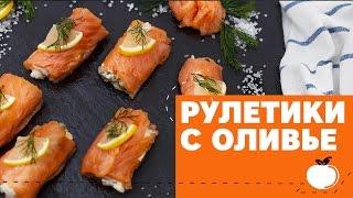 Рулетики с оливье [eat easy]