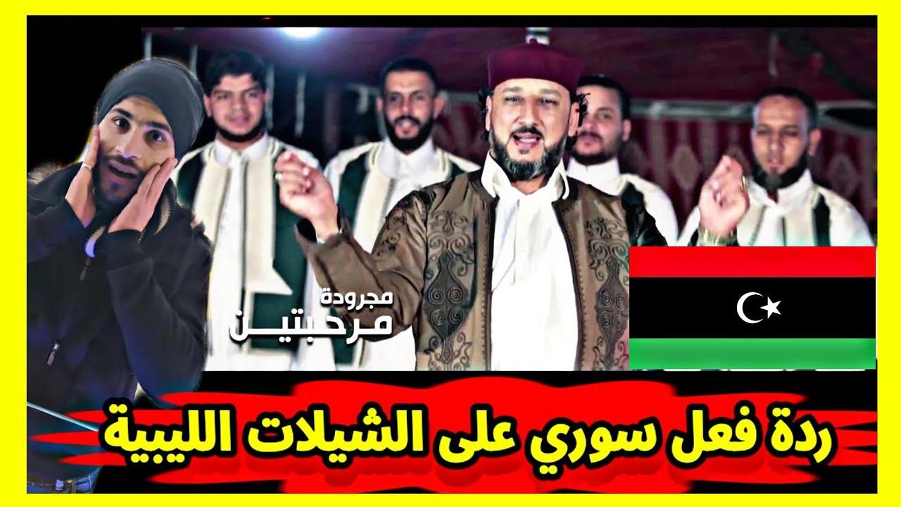 ردة فعل سوري على أقوى شيلات ليبية مرحبتين بجيش بلادي 2020 Youtube