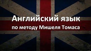 Видеоурок 6. Английский для начинающих по методу Мишеля Томаса