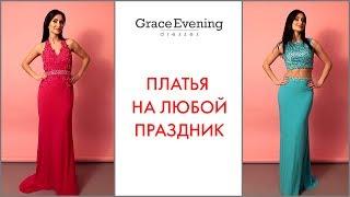 Выпускные платья фото | Вечерние платья на выпускной