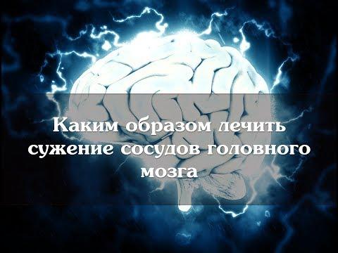 Каким образом лечить сужение сосудов головного мозга