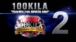 100 кила - Ланец на врата ми 2 (Audio)
