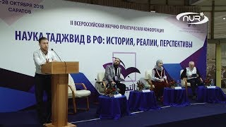 Каковы перспективы таджвида в России?