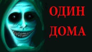 Один Дома - Страшные Истории: Страшилки про Майнкрафт/Minecraft истории на ночь