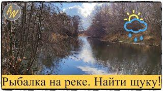 Рыбалка на реке В поисках щуки