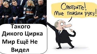 ПУТИНА ПОХЛОПАЛИ ПО ПЛЕЧУ!!! КАК В РОССИИ ПОКАЗАЛИ САКРАЛЬНОЕ РУКОПОЖАТИЕ ТРАМПА И ПУТИНА