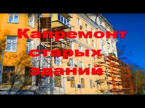 Капремонт старых зданий в Волгограде Краснооктябрьский район