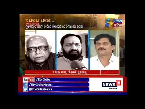 Amari Odisha @7 PM (11th Sep, 2017) - Etv News Odia
