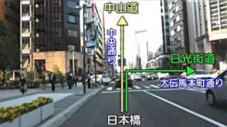 【車載動画】原付で日光街道を走ってみた(その1)日本橋-浅草