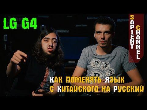 Как поменять язык с китайского на русский на Android