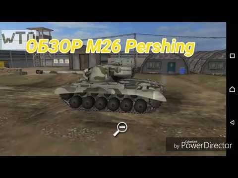 ОБЗОР М26 ПЕРШИНГ НА ББ. Wild Tanks Online.