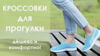 видео Где купить кроссовки для спортзала