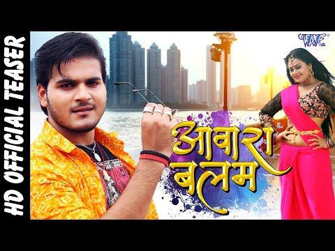 Aawara Balam (Official Teaser) - Arvind Akela Kallu, Tanu Shree, Priyanka Pandit - Bhojpuri Movie
