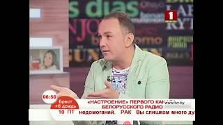 """""""Настроение"""" Первого канала белорусского радио"""
