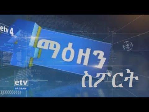 #EBC ኢቲቪ 4 ማዕዘን ስፖርት የቀን 7 ሰዓት ዜና …ሚያዝያ 18/2010 ዓ.ም