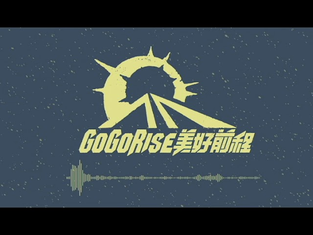 台湾のEmo/Punk Rock BAND「Go Go Rise / 美好前程」のNew Songが公開!