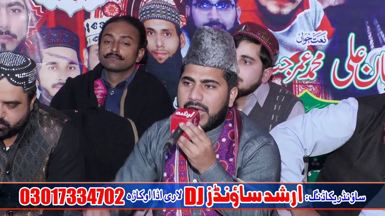 Download New 2021 | Jashn e Gause Azam Okara 2020 | Arshad Sound Qurban Studio | جشن غوث اعظم
