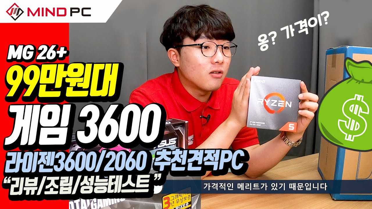 99만원 가성비 AMD라이젠 게이밍 조립컴퓨터! #MG26+
