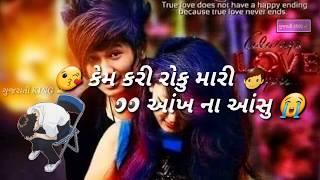 || Ashok Thakor || New Gujarati Song // TARI KASAM || STATUS//