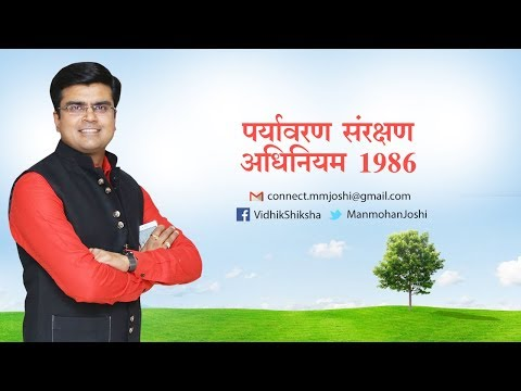 पर्यावरण संरक्षण अधिनियम 1986, Protection of Environment Act 1986
