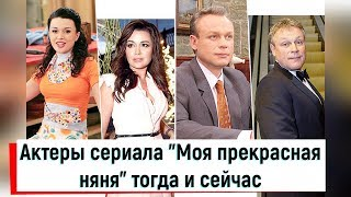 """Актеры сериала """"Моя прекрасная няня"""" Тогда и Сейчас"""