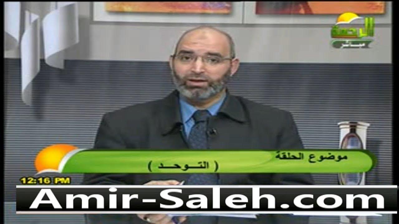 التوحد ما هى أسباب التوحد وأعراض التوحد وما هى طرق علاج التوحد | الدكتور أمير صالح