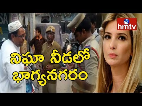 Hyderabad Police Cordon Search Operation Ahead of Ivanka's Visit | hmtv
