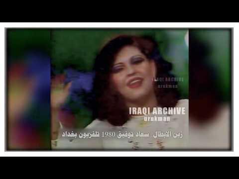 "Soad Tawfeeq - Zen Elabtal ""1980"" سعاد توفيق - زين الابطال تلفزيون بغداد كاملة"