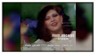 تحميل أغنية Soad Tawfeeq Zen Elabtal 1980 سعاد توفيق زين الابطال تلفزيون بغداد كاملة mp3