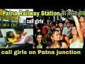 Call girls on Patna junction / Patna red-light area