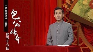 《名段欣赏》 20190707  名家书场 评书《包公传奇》(第56回)| CCTV戏曲