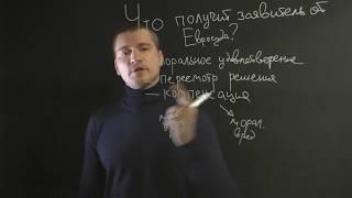 видео Подача жалобы в Европейский суд по правам человека (ЕСПЧ) в Запорожье