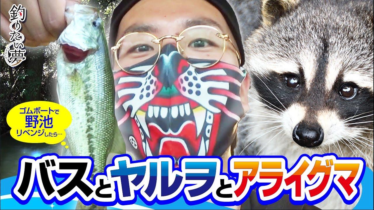 釣りたい夢 第17話~バスとヤルヲとアライグマ~《ヤルヲ》[ジャンバリ.TV NEXT]