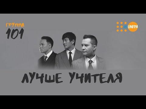 Группа 101- Лучше Учителя (муз. и сл. Иван Бреусов), Песня для отцов