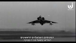 היסטוריית מלחמת ששת הימים: פרק 5 -  מבצע מוקד