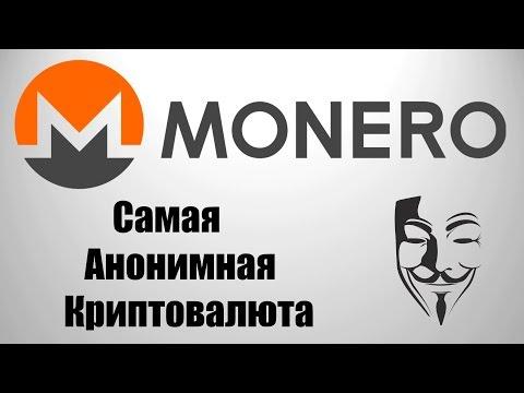 Криптовалюта MONERO (XMR) - Обзор MONERO