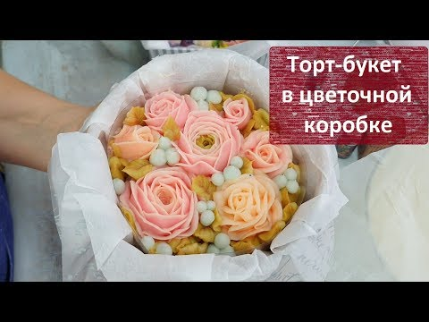 Торт в коробке из под цветов. Шикарный подарок 2 в 1: и цветы и тортик.