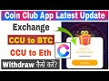 Coin Club App Latest Update 🔥 | How To Exchange CCU to BTC in Coin Club App