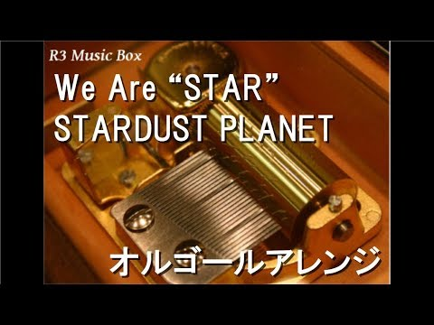 """We Are """"STAR""""/STARDUST PLANET【オルゴール】"""