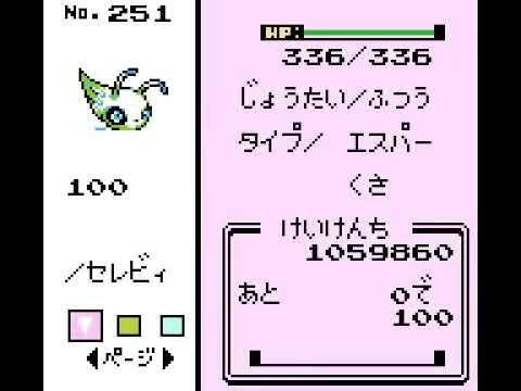 Celebi Egg Glitch Total Experience Method With Bug-Catching Contest Glitch (Pokémon Gold/Silver JP)