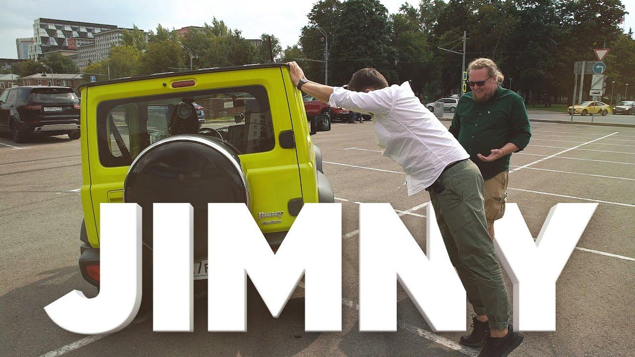 Suzuki Jimny - Большой тест-драйв