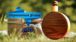 как сделать деревянную флягу(, 2016-10-16T12:38:10.000Z)